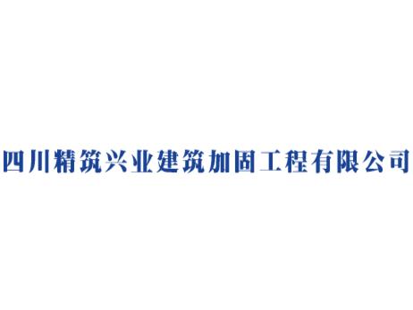 四川精筑兴业建筑加固工程有限公司