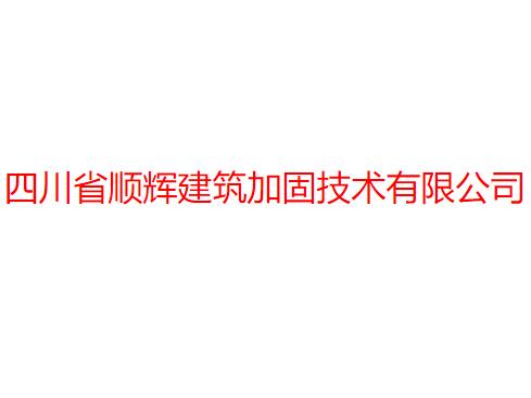 四川省顺辉建筑加固技术有限公司