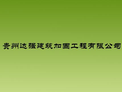 贵州和坤建筑技术有限公司
