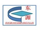 贵州新东源建筑加固工程有限公司