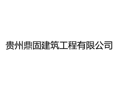 贵州鼎固建筑工程有限公司