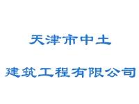 天津市中土建筑工程技术发展有限公司