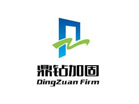 云南鼎钻建筑加固工程有限公司