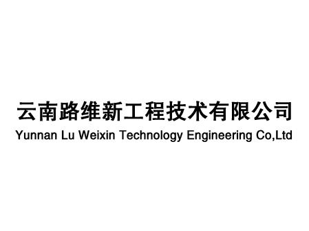 云南路维新工程技术有限公司