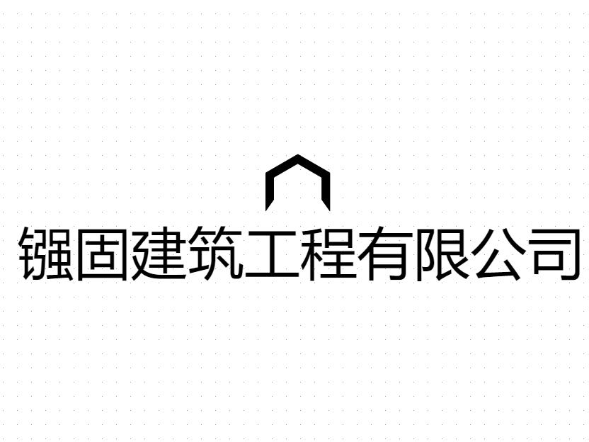 重庆镪固建筑工程有限公司