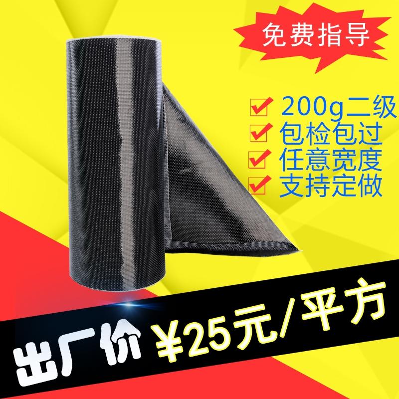厂家直销200g国产二级布 12K单向建筑加固裂缝补强碳纤维布胶贴