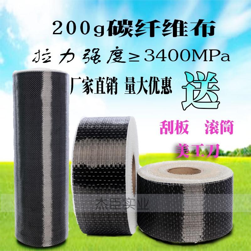厂家直销200g一级碳纤维布12k建筑加固碳纤维布加固用碳纤维布