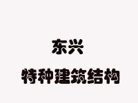 山西东兴特种建筑结构技术有限公司