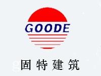 黑龙江固特建筑技术开发有限公司