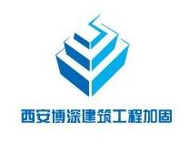 西安博深建筑工程加固有限公司