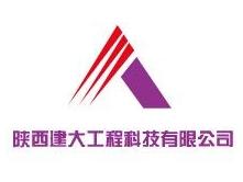 陕西建大工程科技有限公司