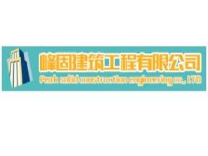 陕西峰固建筑工程有限公司