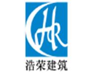 上海浩荣建筑工程结构设计事务所有限公司