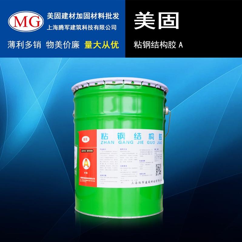 粘钢胶 环氧树脂粘钢胶 上海建筑加固公司