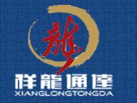 北京祥龙通达建筑加固工程有限公司