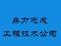 北京鼎力志成工程技术有限公司