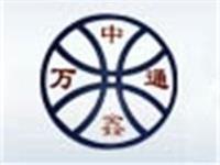 北京万通中鑫加固工程技术有限公司