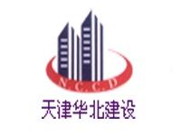 天津华北建设有限公司