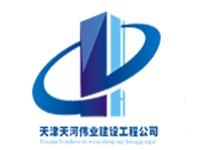 天津天河伟业建设工程公司