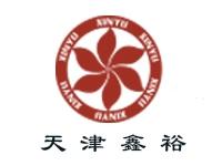 天津鑫裕建设发展股份有限公司