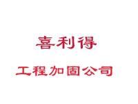 天津市喜利得工程加固技术有限公司