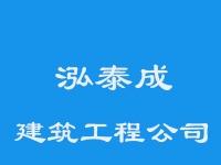 天津市泓泰成建筑工程有限公司