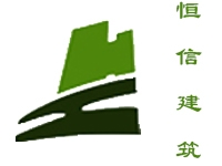 邢台恒信建筑结构工程技术有限公司