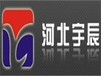 河北宇辰工程建设有限公司