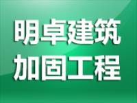 河北明卓建筑加固工程有限公司
