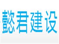 上海懿君建设工程有限公司