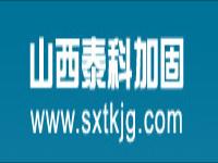 山西泰科建筑加固工程有限公司
