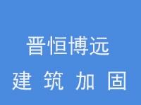 山西晋恒博远建筑加固工程有限公司