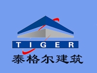 内蒙古泰格尔建筑技术发展有限责任公司