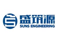 内蒙古盛筑源工程有限责任公司