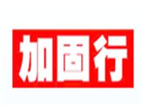 上海加固行建筑技术工程有限公司