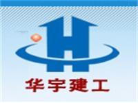 广西华宇建工有限责任公司