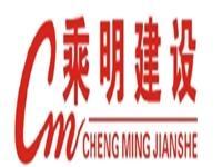 广西乘明建设工程有限公司