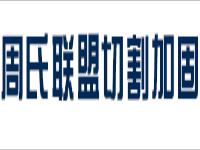 广西周氏联盟建筑切割加固工程技术有限公司