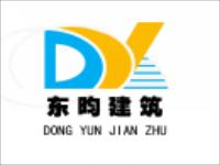 广西东昀建筑工程有限公司