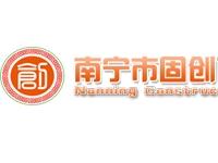 南宁市固创建筑工程有限公司