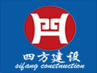 广西四方建设工程有限公司