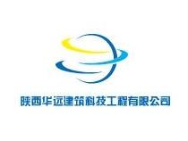 陕西华远建筑科技工程有限公司