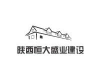 陕西恒大盛业建设有限公司