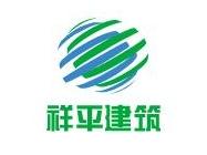 西安祥平建筑加固有限责任公司