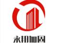河南永邦建筑加固工程有限公司