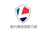 甘肃新兴建筑加固工程有限公司