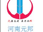 河南元邦工程技术有限公司