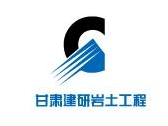 甘肃建研岩土工程有限公司