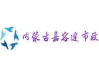 内蒙古嘉容达市政工程有限责任公司