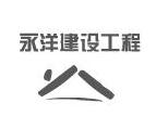 甘肃永洋建设工程有限公司